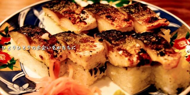 長浜名物 焼き鯖寿司