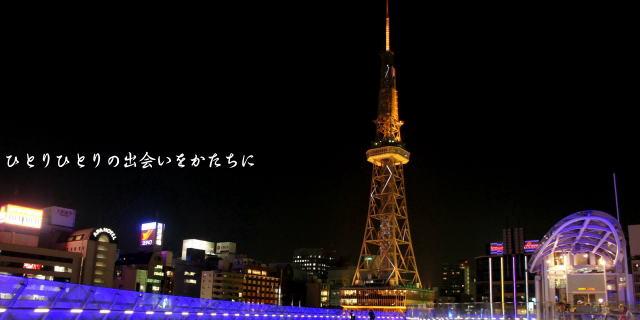 名古屋の夜景 名古屋テレビ塔