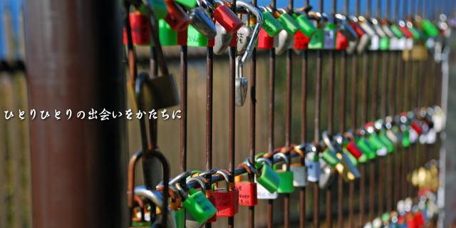 浜名湖サービスエリア 愛の鍵