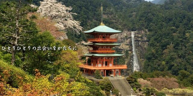 熊野の那智の滝と三重塔