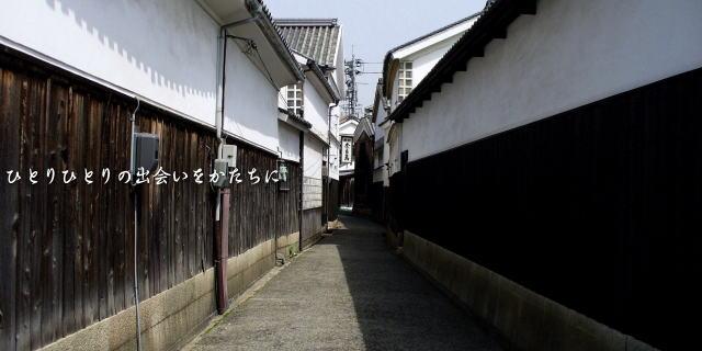 倉敷美観地区 細い道