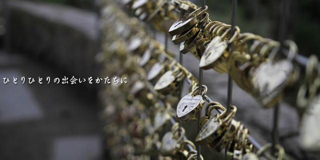 恋人の聖地 千光寺公園 ハートロック&約束の鍵