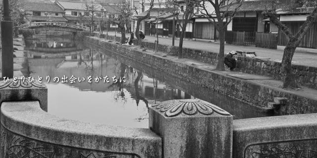 倉敷 水路