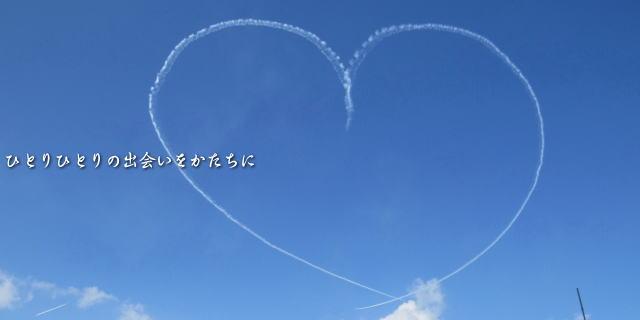 三沢航空祭でハート雲